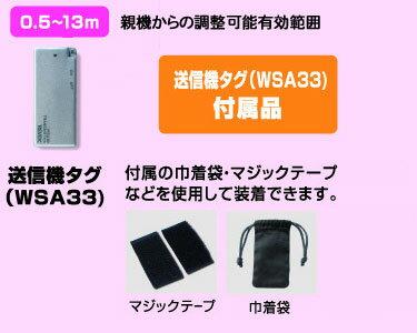 ●徘徊感知器 思いやり君 送信機タグのみ(増設用) WSA33 リーベックス無線 高齢者 介護用品
