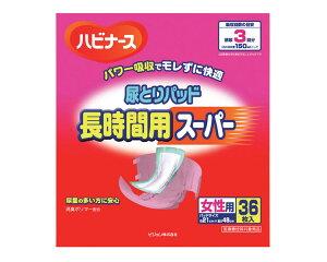 ハビナース 尿とりパッド 長時間用スーパー 女性用/10682 36枚×6袋 ピジョン 【RCP】【介護用品】