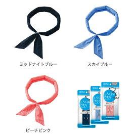 快適に過ごそう!しろくまのきもち レギュラー(フリーサイズ、キッズサイズ) ビッグウイング Shirokuma's SummerScarf ※メール便での発送ですサマースカーフ 大人用 子供用 介護用品 ひんやり 首巻き キッズ ネッククーラー 熱中症対策 予防 ガーデニング