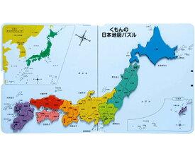 KUMON TOY くもんの日本地図パズル NH6231 羽立工業レクレーション リハビリ おもちゃ 知育玩具 パズルゲーム 介護 介護用品