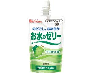 お水のゼリー マスカット味 120g 86330 ハウス食品介護食 ゼリー飲料 ユニバーサルデザインフード 区分4 かまなくてよい UDF 水分補給 飲みやすい 熱中症対策 食物繊維配合 高齢者 介護用品