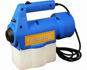 電動噴霧器フォグマスタ・ジュニア FMJR プロト・ワン送料無料 噴霧器 電動 部屋 消臭 介護用品