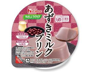 介護食 区分3 やさしくラクケア あずきミルクプリン 63g 86888 ハウス食品栄養補給食 和風プリン ユニバーサルデザインフード 介護食 デザート