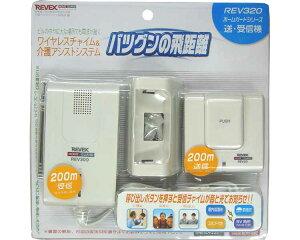 チャイム ワイヤレス ●呼び出しボタン&受信チャイム REV320 リーベックスREVEX ホームガードシリーズ コミュニケーション機器 便利グッズ 介護 来客 呼び出し