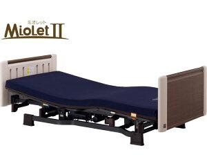 介護 ベッド ミオレット(ショート)2モーター ウッディ P106-22AA 90cm幅 プラッツ 介護用品