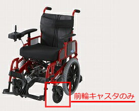 キャスタ車輪A 7inクッション 7inカーボンフォーク PGB-0012A 日進医療器車椅子オプション パーツ 部品販売
