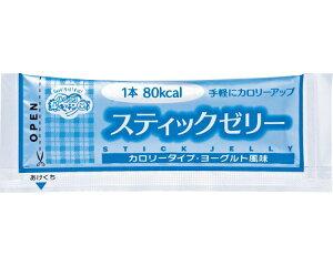 介護食 ゼリー スティックゼリー カロリータイプ ヨーグルト風味 14.5g×20本 林兼産業栄養補助 スティックタイプ 介護食品 高齢者 介護用品