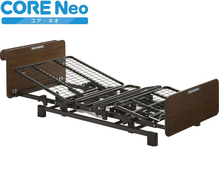 介護 ベッド CORE Neo(コア・ネオ) 1モーター 木製宮付きボード NS-815 シーホネンス 介護用品