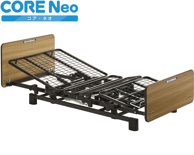 介護 ベッド CORE Neo(コア・ネオ) 3モーター 木製ボード シーホネンス 介護用品
