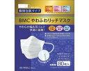 ▲マスク BMCやわふわリッチマスク 大容量 ふつう 小さめ ビー・エム・シーマスク 風邪対策 インフルエンザ 予防 消耗品 介護用品