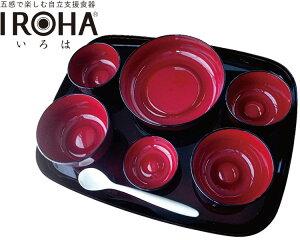 五感で楽しむ自立支援食器IROHA 溜塗 iroha01t フルセット 大成樹脂工業介護 食器セット 介護用品 高齢者