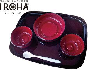 五感で楽しむ自立支援食器IROHA 溜塗 iroha02t 基本セット 大成樹脂工業介護 食器セット 介護用品 高齢者