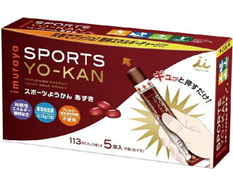 Sports yokan adzuki bean 38 g *5 Motoiri *20 set Imuraya functionality Japanese sweet energy supply sports outdoor mountain climbing care meal supplementation care elderly person unit wraps it and buys it at a time