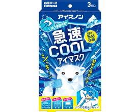 アイスノン 急速COOLアイマスク 白元アース目の疲れ 冷却 アイマスク スマホ 携帯 介護