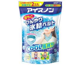 アイスノン 首もとひんやり氷結ベルト 白元アース熱中症対策 暑さ対策 スポーツ アウトドア 冷却 アイスノン 子ども 高齢者 介護