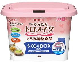 明治 かんたんトロメイク らくらくBOX 500g 明治とろみ調整食品 介護食 食事サポート 高齢者 トロミ調整