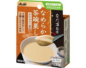 なだ万監修 なめらか茶碗蒸し 60g 19477 アサヒグループ食品介護食品 区分4 かまなくてよい ユニバーサルデザインフード UDF シニア 高齢者 介護用品