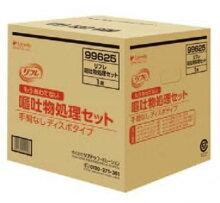 リフレ嘔吐物処理セット99625【リブドゥコーポレーション】【RCP】