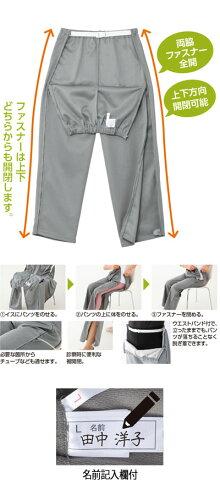脇全開ジャージパンツ39817ケアファッション