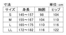 マンラク1型ねまき夏用【萬楽】