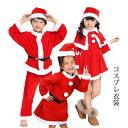 クリスマス コスチューム 衣装 キッズ 子供 クリスマス コスプレ サンタクロース サンタコスチューム サンタ …