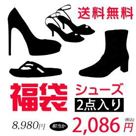 福袋 2021 レディース 福袋 2足入り ブーツ パンプス サンダル ミュール 靴 シューズ レディース 女性 女の子 ランダム発送 返品不可