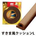 隙間風 防止 すきま風 ストッパー クッションテープ 3〜5mmの隙間に Lサイズ 2.5M×2本 両面テープ付きで貼るだけ簡単…