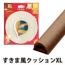 隙間風 防止 すきま風 ストッパー クッションテープ 4〜6mmの隙間に XLサイズ 2.5M×2本 両面テープ付きで貼るだけ簡…