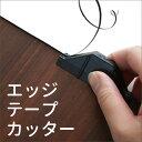 エッジテープカッター 木口テープ用【 パネフリ工業 】