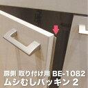 ムシむしパッキン2 BE-1082A 防虫パッキン 召し合せタイプ 扉側取り付け 強力両面テープ付き 2.1m 【2本までネコポス…