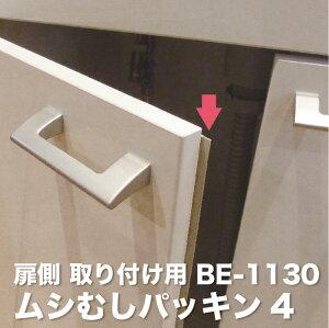 BE-1130