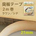 【ラワン(メラピー)/巾21mm×2m】ウッディーロール 天然木材 木目 テープ 樹のシート 表面無塗装 裏面粘着シール 突板…
