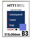 ポスターフレームHT711 B3サイズポスター用額縁受注生産品納期5営業日前後