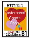 ポスターフレームHT711 B1 額縁ポスター用 額縁 フレーム表面シートUVカットシート仕様 額縁ポスタ−フレ−ム サイズ 1030x728mm額縁