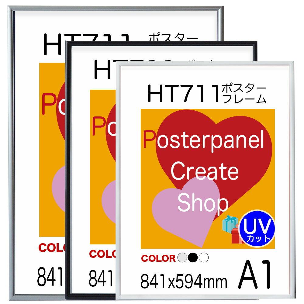 【あす楽】ポスターフレームHT711 A1ポスター用額縁/表面シートUVカット仕様額縁/ポスターフレーム841x594mm A1 額縁 業務用にも最適