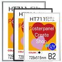 ポスターフレーム 額縁 HT711 B2 サイズ 額縁ポスター用/アルミ製/パネル表面シートUVカット仕様ポスタ−フレ−ム 72…