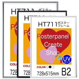 ポスターフレーム 額縁 HT711 B2 サイズ 額縁ポスター用/アルミ製/パネル表面シートUVカット仕様ポスタ−フレ−ム 728x515mm