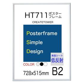 ポスターフレーム額縁 HT711 B2 サイズ/ポスター用 額縁【低反射シート】ポスタ−フレ−ム サイズ 728x515mm額縁オーダー品 低反射仕様