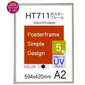 ポスターフレームHT711 A2 サイズ1枚\1360x5枚ポスター用額縁表面シートUVカットシート仕様 業務用にも最適