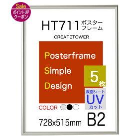 【送料無料】 ポスターフレームHT711 B2 サイズ【5枚セット】1枚当たり \1814ポスター用額縁表面シートUVカットシート仕様 業務用 にも最適