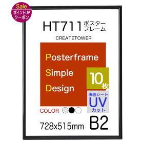 ポスターフレームHT711 B2 サイズ【10枚セット】 1枚当たり\1512ポスター用額縁表面シートUVカットシート仕様 SALE