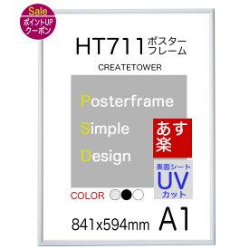 【送料無料】ポスターフレームHT711 A1ポスター用額縁表面シートUVカットシート仕様【同梱不可】