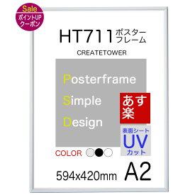 【送料無料】ポスターフレームHT711 A2ポスター用額縁表面シートUVカットシート仕様【同梱不可】