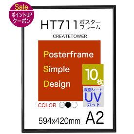 ポスターフレームHT711 A2サイズ1枚\1320x10枚ポスター用額縁表面シートUVカットシート仕様 SALE