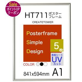 【送料無料】 ポスターフレームHT711 A1 サイズ【5枚セット】ポスター用額縁 表面シートUVカットシート仕様