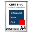CR511シンプルポスターパネルA4 【タイムセール】