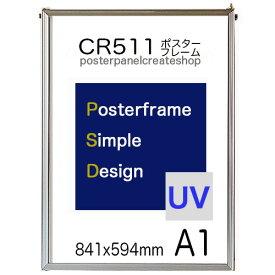 ポスターフレーム CR511シンプル 額縁ポスターフレーム A1 サイズ841x594mm 表面シートUVカットシート仕様