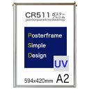 ポスターフレーム CR511シンプルポスターパネル A2 表面シートUVカット