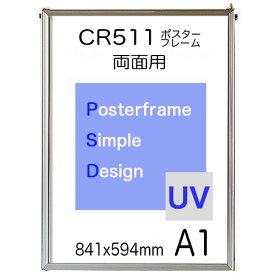 両面用 ポスターフレーム CR511シンプルポスターパネルA1 表面シートUVカットシート仕様