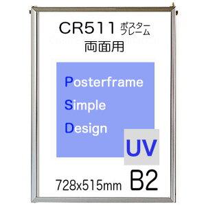 両面用 ポスターフレーム CR511シンプルポスターパネル 額縁 B2 サイズ 表面シートUVカットシート仕様 業務用 にも最適